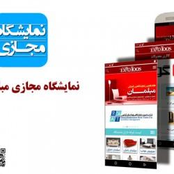 نرم افزار تلفن همراه نمایشگاه مجازی مبلمان