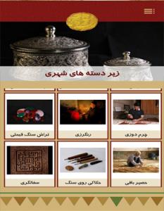 اپلیکیشن صنایع دستی استان لرستان