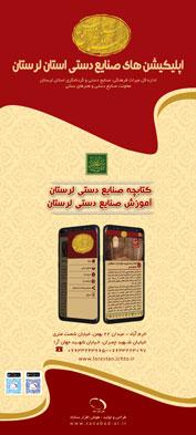 اپلیکیشن های کتابچه صنایع دستی و آموزش صنایع دستی
