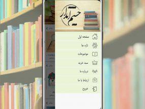 اپلیکیشن- کتاب- چشم -انداز