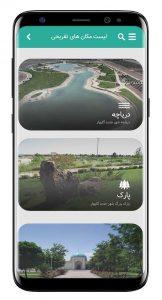 اپلیکیشن معرفی شهر جدید گلبهار