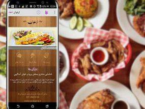 نرم افزار -تلفن- همراه -رستوران