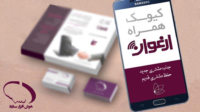 نرم افزار تلفن همراه بجای بروشور و کارت ویزیت