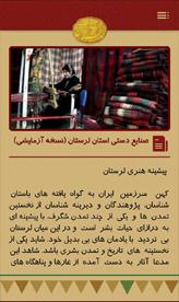 موبایل کاتالوگ صنایع دستی لرستان